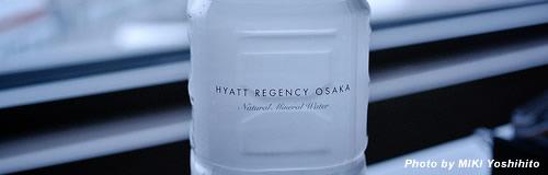 大林組がホテル事業から撤退、「ハイアット大阪」売却で