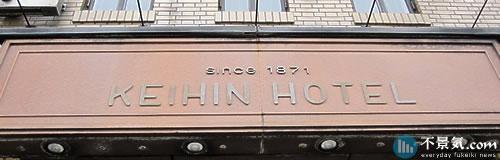 品川「京品ホテル」運営の「京品実業」が破産決定受け倒産