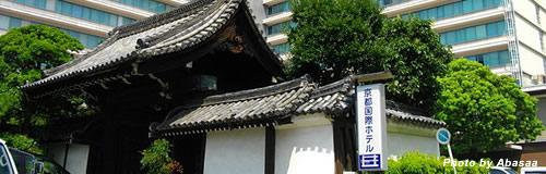 藤田観光が「京都国際ホテル」を14年12月で閉館