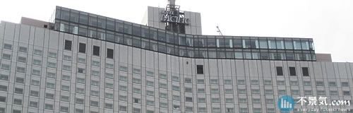 品川「ホテルパシフィック東京」が2010年9月末で営業休止