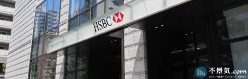 HSBCが香港にて3000人の削減へ、世界的な合理化策の一環で