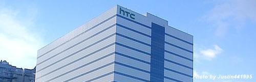 台湾スマホメーカー「HTC」が1500名の削減へ、全従業員23%