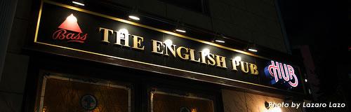 ロイヤルホストが大証上場の英国風パブ「ハブ」の株式33%取得