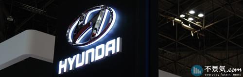 韓国最大の「ヒュンダイ自動車」が日本市場から撤退