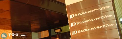 インフォメーション・ディベロプメントがインドネシア子会社を解散
