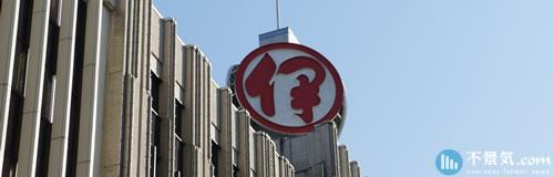 中国の瀋陽伊勢丹が5月31日をもって閉店、5年間赤字続きで