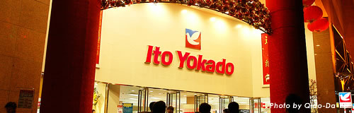 イトーヨーカドーが閉店時間繰上げへ、人件費削減