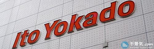イトーヨーカ堂が不採算40店舗を閉鎖へ、今後数年間で
