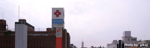 井筒屋が子会社「久留米井筒屋」を解散、09年に閉店