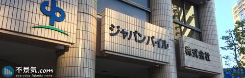 ジャパンパイルが希望退職者募集による170名の人員削減へ