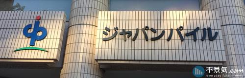 ジャパンパイルの希望退職に197名が応募、4工場の閉鎖も