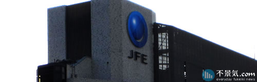 JFEホールディングスの12年3月期は純損益366億円の赤字