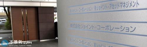 不動産「ジョイント・コーポレーション」が倒産、負債1680億円