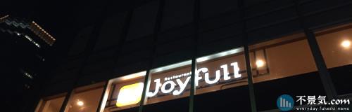 ジョイフルの19年6月期は15億円の赤字へ、客数減・人件費増