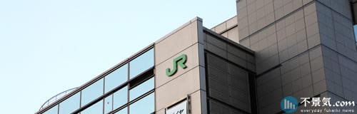 JR東日本が乗り放題「ツーデーパス」発表、高速割引対策で