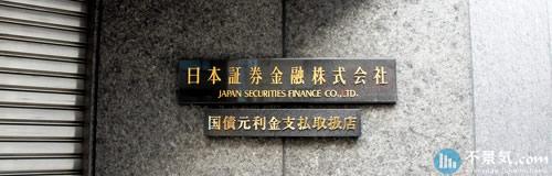 日本証券金融が債権4.14億円取立不能のおそれ