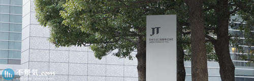 JTが取立不能のおそれ、最大221億円、英取引先の破綻で