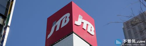 旅行業大手「JTB」が200店舗の閉店へ、ネット販売に注力