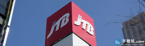 JTBの19年第2四半期は10億円の最終赤字、自然災害影響