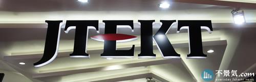 トヨタ系部品製造「ジェイテクト」が米ティムケンの軸受事業を買収