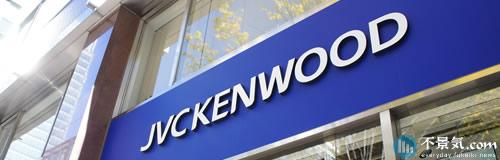 JVCケンウッドの17年3月期は73億円の最終赤字へ、米減損