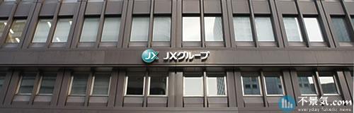 JXTGが室蘭製造所を19年3月に閉鎖、物流拠点に転換