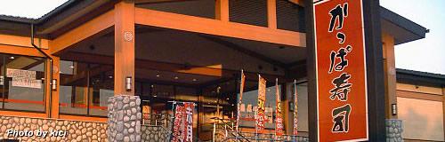 コロワイドが「かっぱ寿司」を買収へ、元気寿司とは提携解消