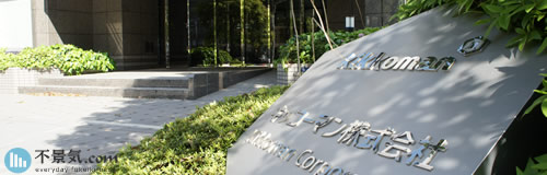 「キッコーマン」、野田工場で人員100人弱を人員削減へ
