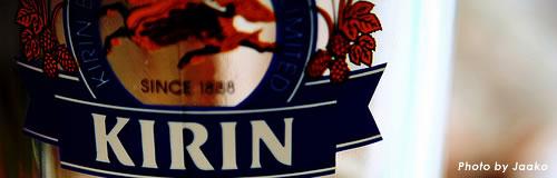 「キリン」が栃木と石川のビール工場を閉鎖へ、サントリー統合睨み