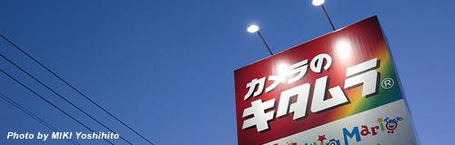 カメラのキタムラの17年3月期は24億円の最終赤字へ