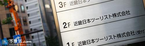 近畿日本ツーリストの17年3月期は13億円の最終赤字へ