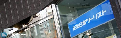 KNT-CTの14年12月期は純損益17億円の一転赤字へ