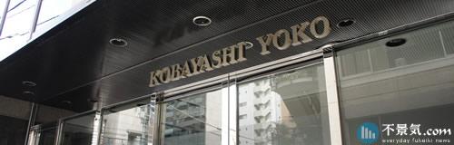 小林洋行の12年3月期は純損益9.21億円の赤字見通し