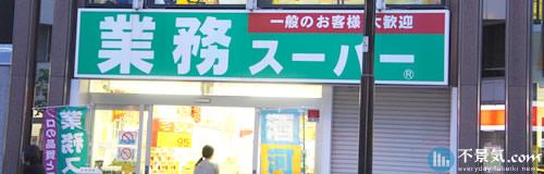 神戸物産が米子会社「KOBE BUSSAN USA」などを解散
