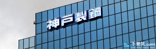 神戸製鋼所の12年3月期は純損益200億円の赤字見通し