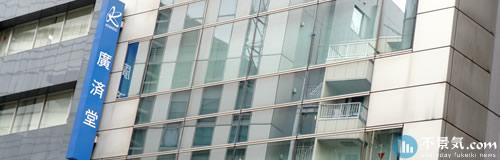 廣済堂の17年3月期は純損益4億円の赤字へ、売上減で