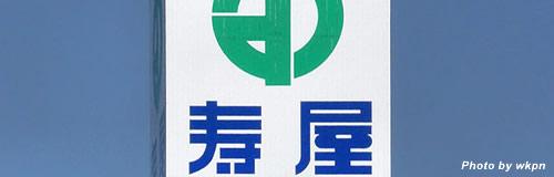 熊本の元スーパー壽屋「KTB」に特別清算決定、負債50億円