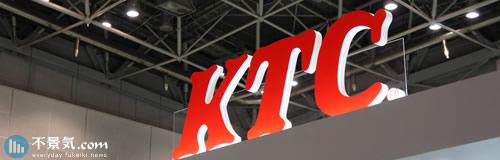 京都機械工具(KTC)が希望退職による40名の人員削減