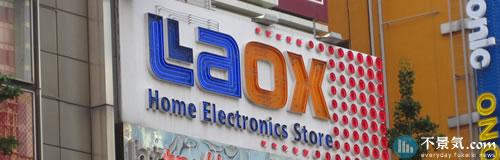 ラオックスが中国にて5店舗を閉鎖、全店舗の約4割