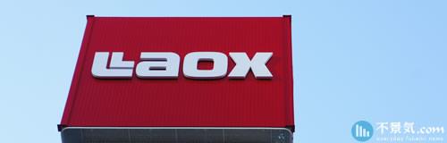 ラオックスが中国の店舗を全閉鎖、不採算続き