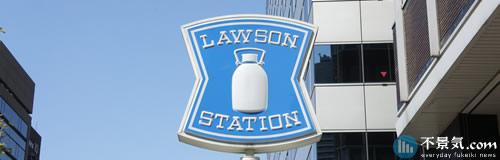 ローソンとマツキヨが提携、新型店舗を共同出資で展開へ