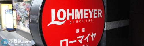 スターゼンが子会社「ローマイヤ」の埼玉工場を3月末で閉鎖