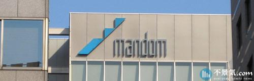 マンダムがインド子会社の事業休止、為替リスクで