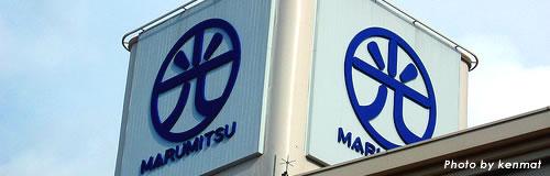 諏訪の「まるみつ百貨店」が来年2月20日をもって閉店、更生断念