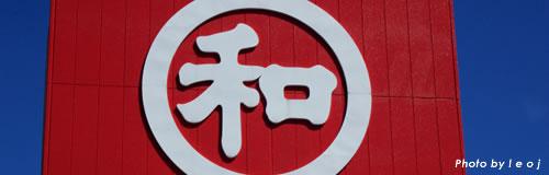 北九州のスーパー「丸和」が継続企業の前提に疑義、DES要請