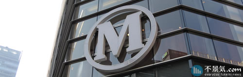 丸善CHIの18年1月期は3億円の最終赤字へ、店舗減損で