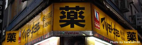 マツモトキヨシが子会社「ユーカリ広告」を解散