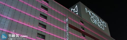 百貨店「松屋」の第1四半期は純損益7.42億円の赤字、震災で