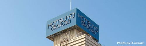 松屋浅草が店舗面積の約6割を閉鎖、3階以下で縮小営業へ