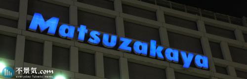 松坂屋が岡崎店の閉店を表明、約40年の歴史に幕